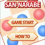 特殊能力が使える三目並べFlashゲーム KACHINUKI! SAN-NARABE