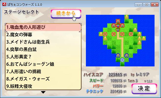 SnapCrab_ぱちぇコンウォーズ 110_2013-8-12_2-55-11_No-00
