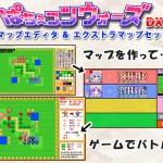 「ぱちぇコンウォーズDX マップエディタ&エクストラマップセット」DL販売開始しました。